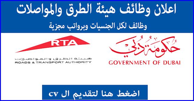 هيئة الطرق والمواصلات بدبي وظائف لجميع المؤهلات والجنسيات