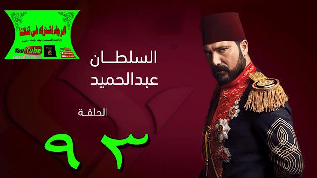 السلطان عبد الحميد الثانى الموسم الرابع الحلقة 93 مترجم hd اشترك فى قناتنا 93.png