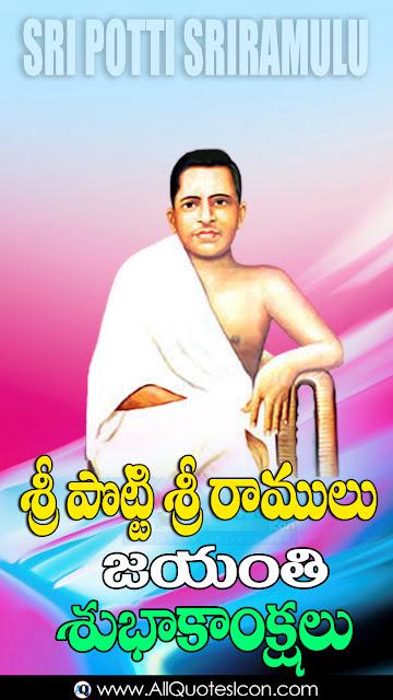 Sri-Potti-Sriramulu-jayanthi-wishes-Whatsapp-images-Facebook-greetings-Wallpapers-happy-Sri-Potti-Sriramulu-jayanthi-quotes-Telugu-shayari-inspiration-quotes-online-free