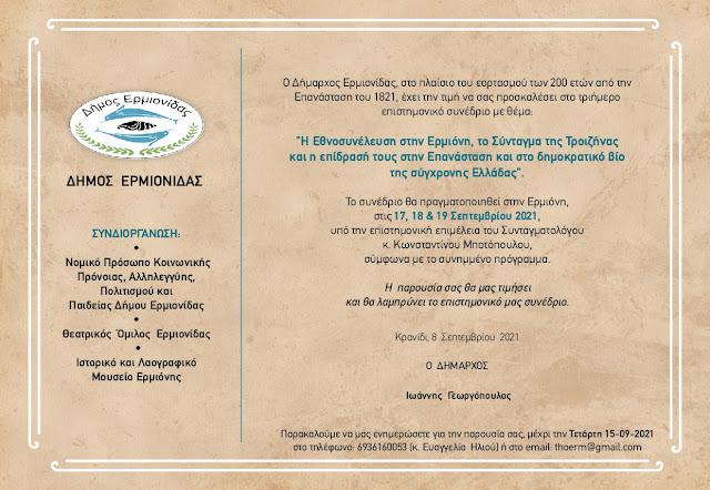 """Ερμιονίδα: Τριήμερο επιστημονικό συνέδριο """"Η Εθνοσυνέλευση στην Ερμιόνη, το Σύνταγμα της Τροιζήνας"""""""