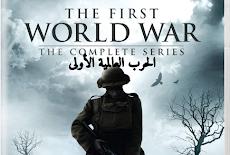 الحرب العالمية الأولى First World War