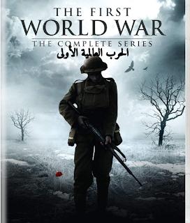 الحرب العالمية الاولى