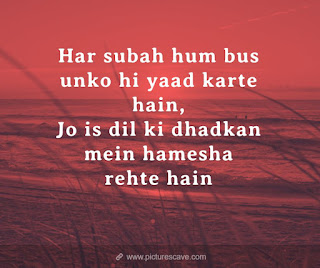 Good Morning Images In Hindi Shayari