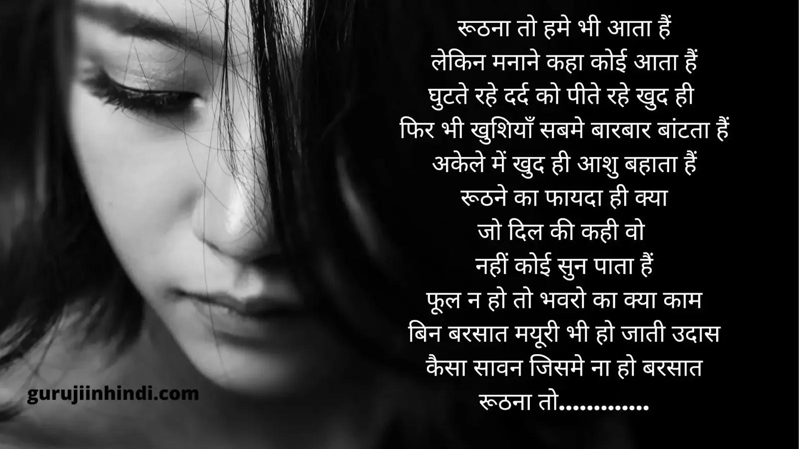 In short romantic hindi poems Love Poems