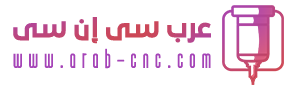 عرب سي إن سي - Arab CNC