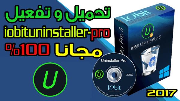 """تحميل برنامج حذف البرامج من جذورها """"iobit uninstaller""""مع التفعيل مدى الحياة .!"""