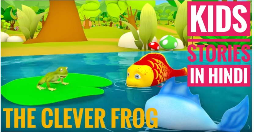 Kids Stories In Hindi ||The Clever Frog || चतुर मेंढक की कहानी