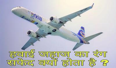 """""""हवाई जहाज का रंग सफेद क्यों होता है"""""""
