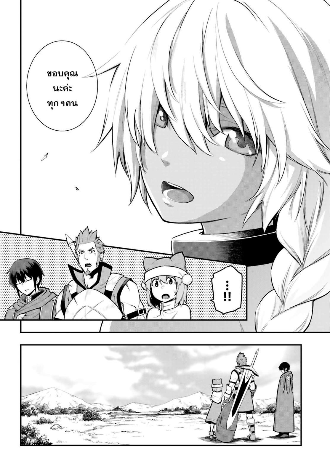 อ่านการ์ตูน Konjiki no Word Master 12 ภาพที่ 11