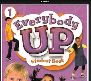 حمل كل مناهج Every body up  من الصف الاول للصف السادس