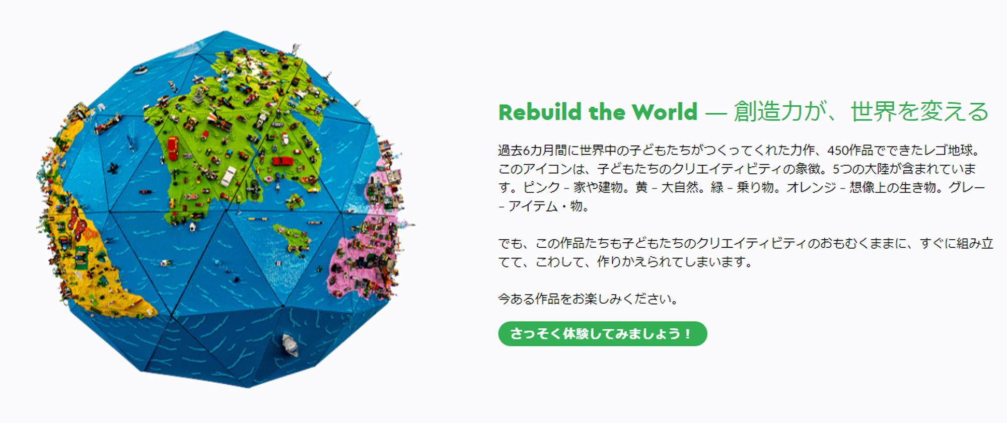 君のレゴ作品が新聞広告に掲載されるかも!みんなのレゴユニコーンに参加しよう!リビルド・ザ・ワールド・キャンペーン