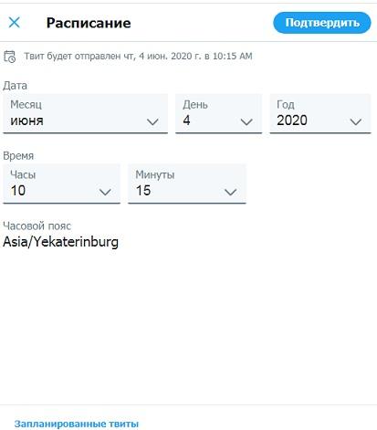 запланированный твитт