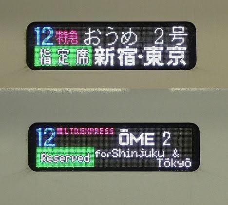 【ダイヤ改正で登場!】特急 おうめ 新宿・東京行き E353系