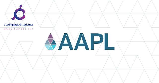 أبل (AAPL) تعلن عن ارباحها في الربع الاول من عام 2021