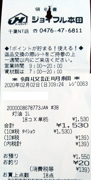 ジョイフル本田 千葉ニュータウン店 2020/2/2 のレシート