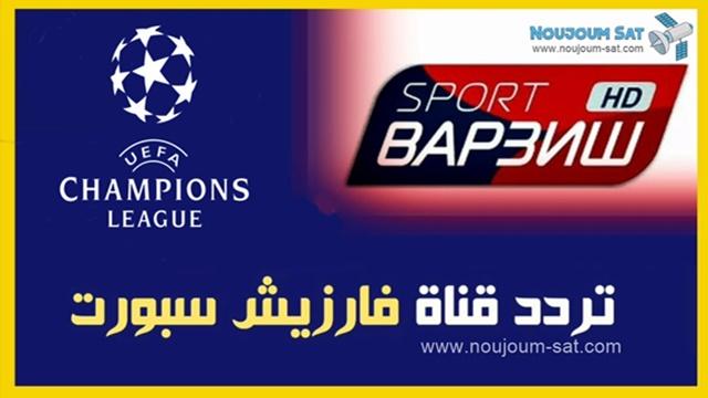 تعرف على استقبال وتردد قناة فارزيش سبورت Varzish Sport HD