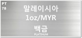 오늘 말레이시아 백금 1 온스(oz) 시세 : 99.99 플라티늄 백금 1 온스 (1oz) 시세 실시간 그래프 (1oz/MYR 말레이시아 링깃)