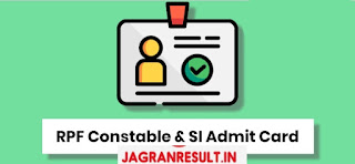 Railway RPF Constable, SI Admit Card 2019, Sarkarinaukri Si Admit Card download, rpf constable admit card 2018, rpf si admit card 2018, rpf admit card download 2018, rpf admit card 2018 19 group d, rpf constable exam date 2018 2019, rpf admit card 2019, group b rpf admit card 2019, group c, rpf admit card group d,
