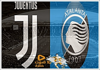 مشاهدة مباراة يوفنتوس ضد اتالانتا في بث مباشر لليوم 16-12-2020 في الدوري الايطالي
