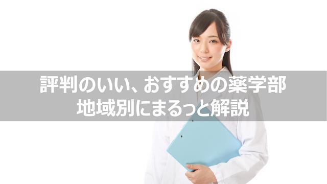 評判のいい薬学部おすすめ関東関西九州東北四国中国中部北海道
