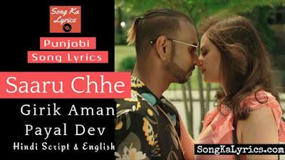 saaru-chhe-lyrics