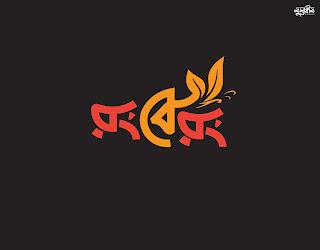 ee the best Bangla typography Logo in 2021. bangla logo. ২০২১ সালের সেরা বাংলা টাইপোগ্রাফি লোগো. Mustafa Saeed Mustaqim. #banglalogo