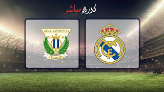 مشاهدة مباراة ريال مدريد وليغانيس بث مباشر 16-01-2019 كأس ملك إسبانيا