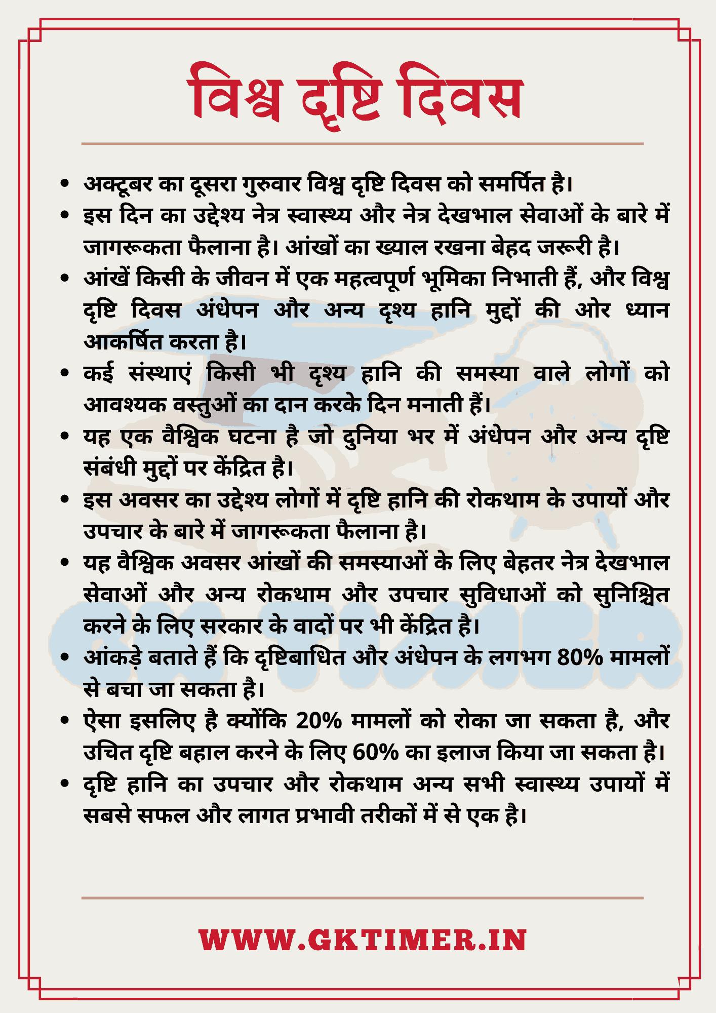 विश्व दृष्टि दिवस पर निबंध    Essay on World Sight Day in Hindi    10 Lines  on World Sight Day in Hindi