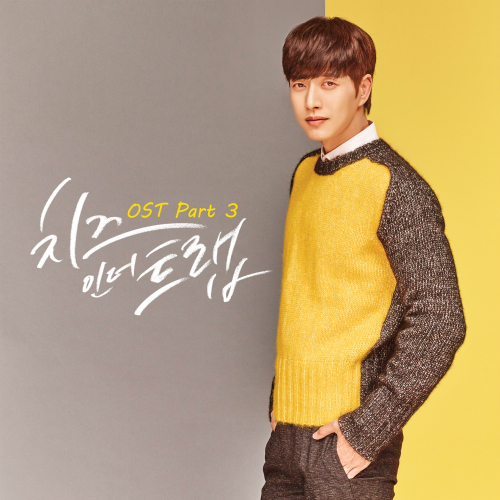 Various Artists – Cheese In The Trap OST Part.3