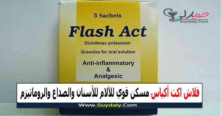 فلاش اكت فوار flash act sachets مسكن قوي لعلاج آلام الأسنان والصداع والروماتيزم الجرعة ودواعي الاستعمال والسعر في 2020