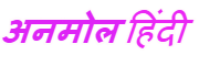 अनमोल हिंदी - ज्ञान की धारा