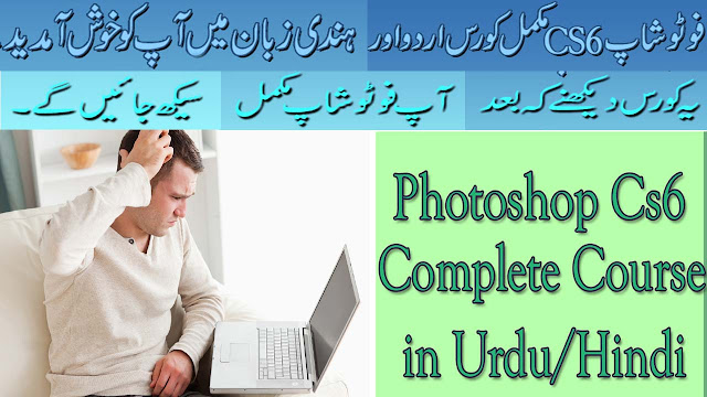 Photoshop Cs6 Complete Course Lesson# 3