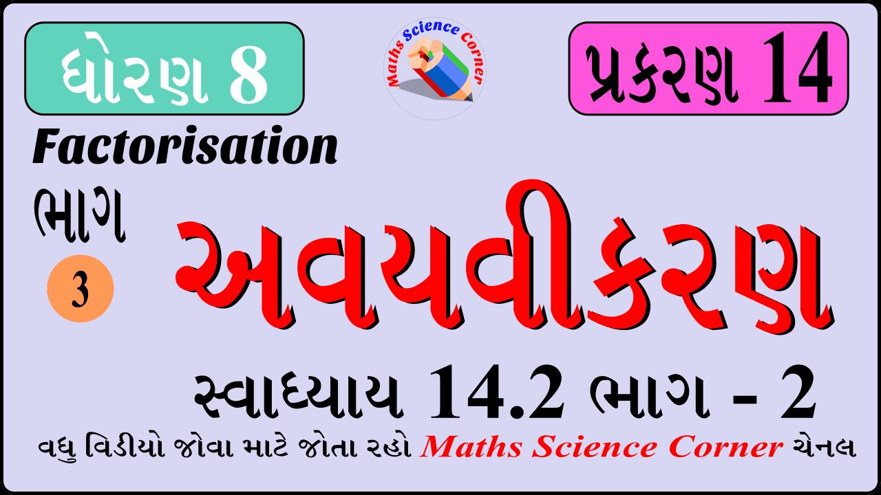 Maths Std 8 Ch 14 Ex 14.2 Part 2 Video
