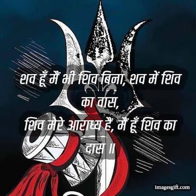 whatsapp status in hindi bhole baba