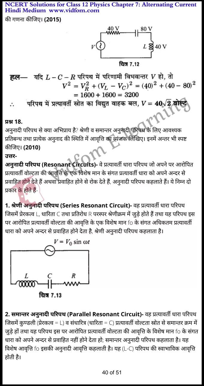 class 12 physics chapter 7 light hindi medium 40