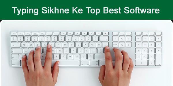 Typing Sikhne Ke Top Best Software/HiEngilish Typing Kaise Sikhe Apne Computer Aur Laptop Me ?