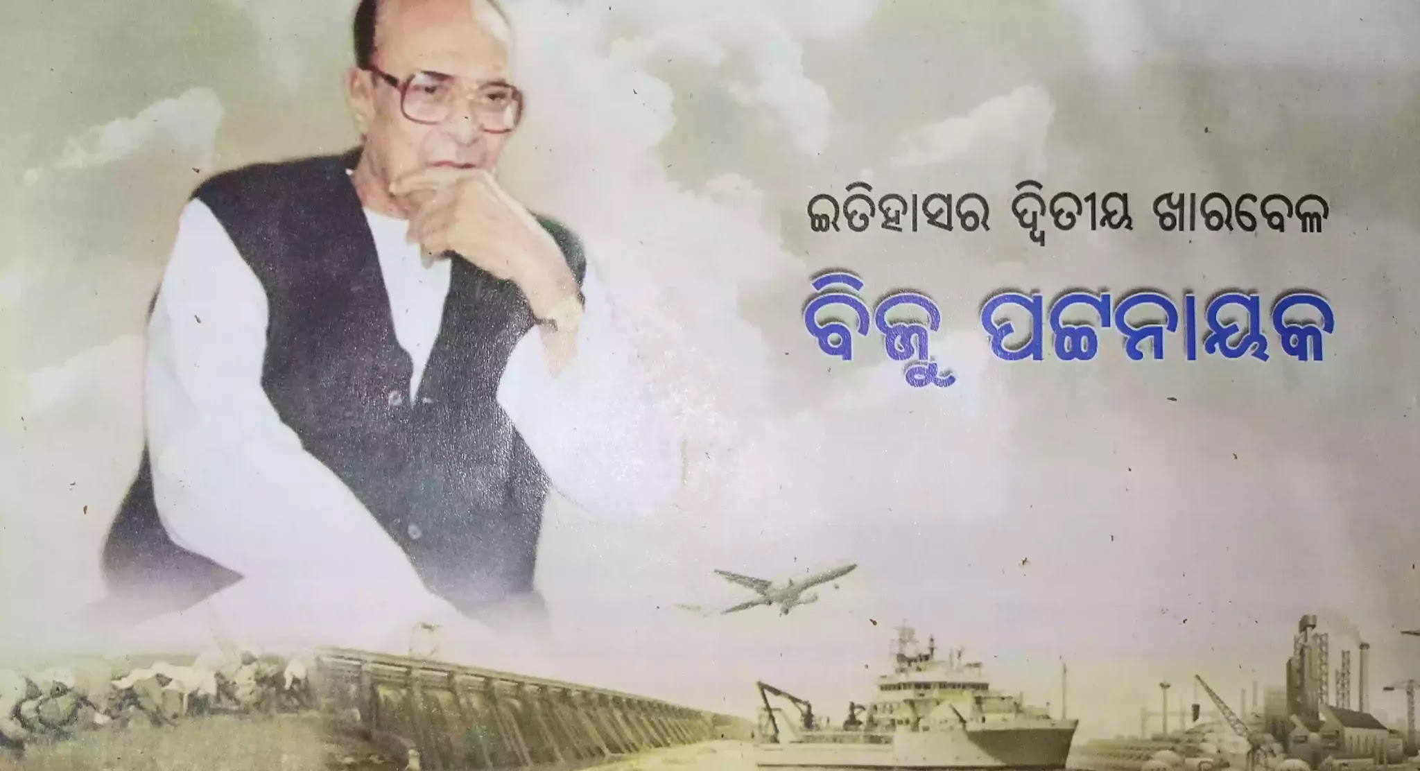 The second time in history Biju Patnaik