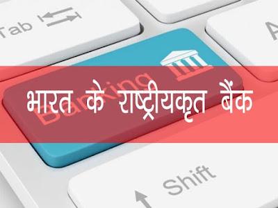 भारत के राष्ट्रीय बैंक