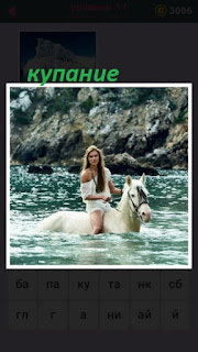 655 слов девушка на лошади купается в речке 17 уровень