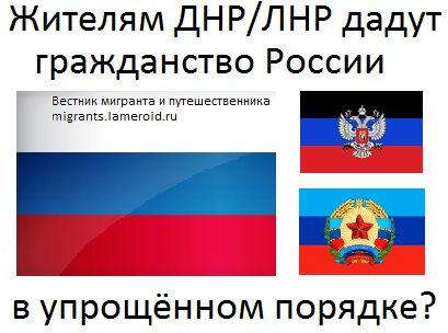 Жителям ДНР/ЛНР дадут гражданство РФ в упрощёном порядке?
