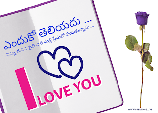 Telugu love quotes for love proposal image