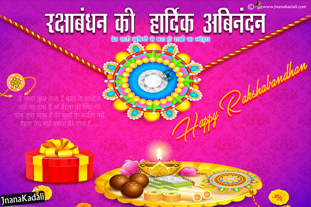 rakshabandhan wishes quotes in hindi, rakhi quotes in hindi, hindi rakhi status messages