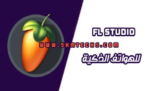 تحميل FL Studio Mobile للأندرويد APK + OBB مجانا