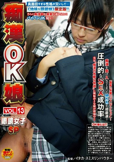 Molester OK Daughter VOL.13 Glasses Women SP