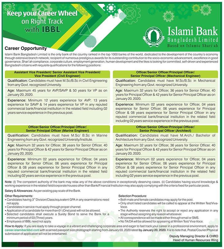 ইসলামী ব্যাংক বাংলাদেশ লিমিটেড নিয়োগ বিজ্ঞপ্তি
