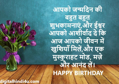 happy birthday wishes in hindi images