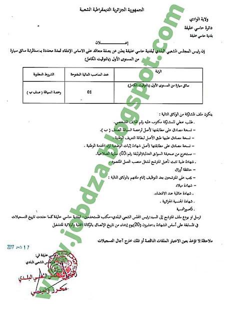 إعلان توظيف في بلدية حاسي خليفة ولاية الوادي