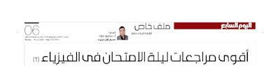 تجميع مراجعات ليلة الامتحان اعداد أ/ محمود فؤاد استاذ الفيزياء باليوم السابع
