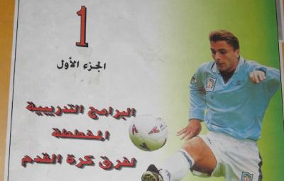 البرامج التدريبية المخططة لفرق كرة القدم