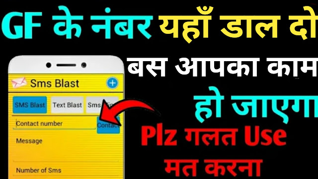 TextBlast Bulk SMS App in Hindi